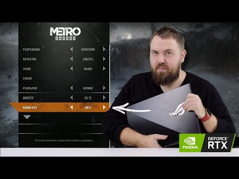 Фото Игровой ноутбук ROG с RTX 2080 за 259.000 руб. - тестируем в Metro: Exodus и BF5...