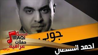 تحميل اغاني احمد السلطان جوبي | اغاني عراقي MP3