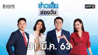 ข่าวเย็นช่องวัน | highlight | 31 มีนาคม 2563 | ข่าวช่องวัน | one31