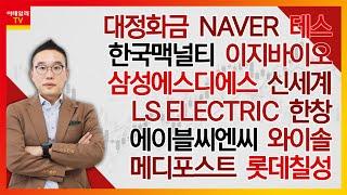 김현구의 주식 코치 1부 (20210619)