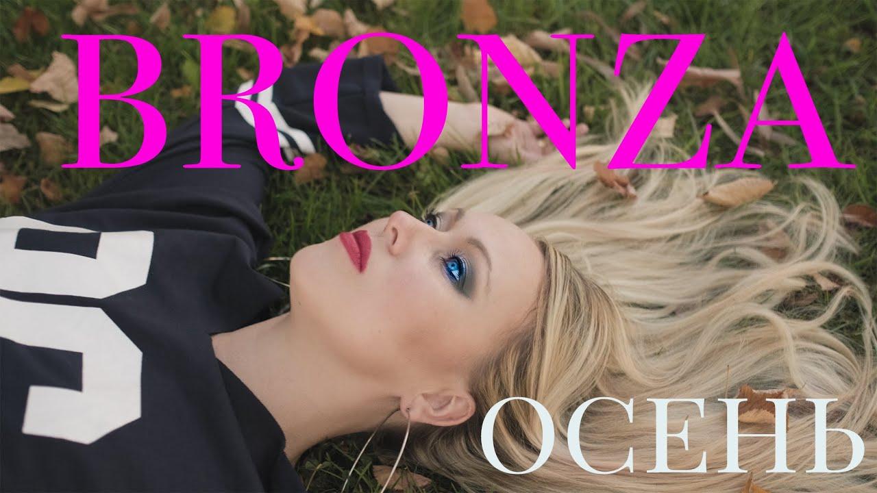 Bronza — Осень