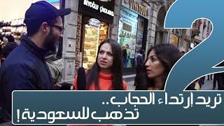 شاهد حظر الحجاب مجددًا في تركيا ورد فعل الناس! - مذيع الشارع تركيا