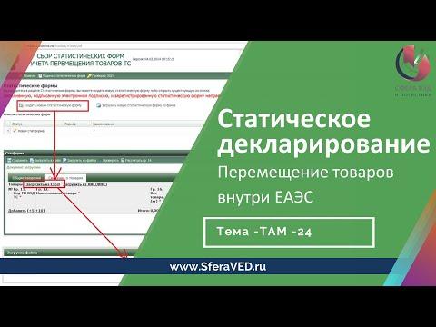 Статистическое декларирование в ЕАЭС, правила, форма  стат декларации, штрафы. Фрагмент вебинара 2ч