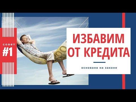ИЗБАВИТЬСЯ ОТ КРЕДИТА В КАЗАХСТАН НА 100 %