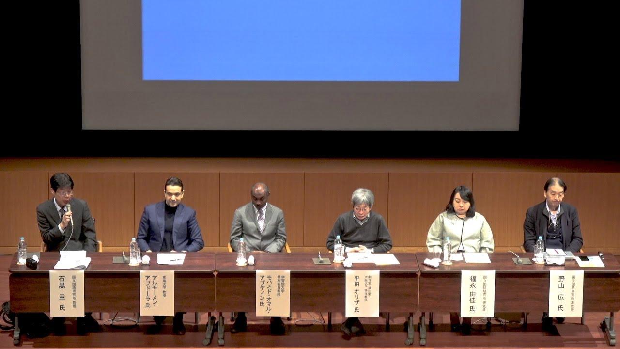 パネルディスカッション「私の日本語の学び方」(第14回NINJALフォーラム)