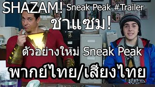 (เสียงไทย) SHAZAM! - Sneak Peak #Trailer