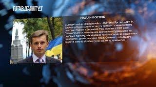 «Паралелі» Руслан Бортнік: Виборчі перегони