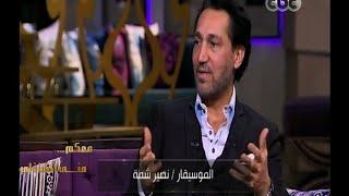برنامج معكم منى الشاذلي | لقاء خاص مع الموسيقار نصير شمّه