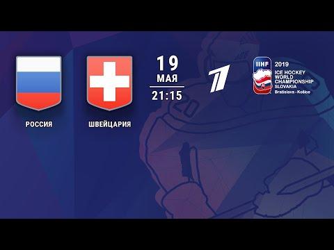Россия - Швейцария. Полная видеозапись игры. Чемпионат мира по хоккею 2019 видео