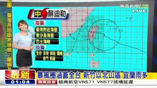 [東森新聞HD]0100報》蘇迪勒中心預計6-8點登陸 午後才出海