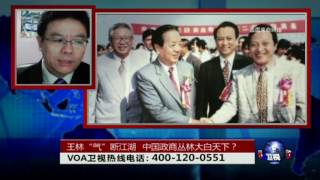 """时事大家谈:王林""""气""""断江湖,中国政商丛林大白天下?"""