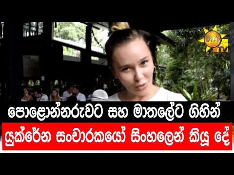 Ukrainian tourists to Polonnaruwa and Matale