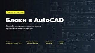 Блоки в AutoCAD. Способы ускорения и автоматизации проектирования
