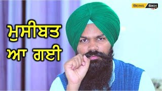 Problems in life II Tips to face problem in life II Motivational story Punjabi II Being Sikh