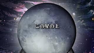 Gaia Symphony / 卍LINE × RUEED