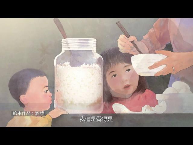 2019新光三越兒童藝術季X SCHOLASTIC-《艾瑪媽媽》創作者孫心瑜專訪篇