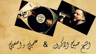 اغاني حصرية علميني واصنعيني - الفقرة الثالثة   الشيخ حسين الأكرف تحميل MP3