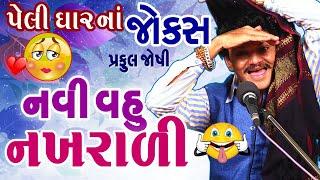 Gujarati Jokes || નવી વહુ નખરાળી  😇Navi Nakharali Vahu  by Praful Joshi. - Comedy TolKi Gujarati.