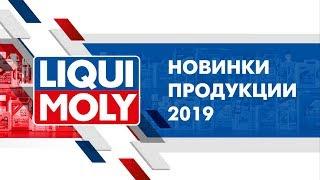 Вебинар. Новинки в ассортименте LIQUI MOLY 2019