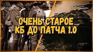РЕТРО КБ - ОЧЕНЬ СТАРОЕ КБ ДО ПАТЧА 1.0 HD - БИЛЛИ НАГИБАЕТ В КБ   WoT