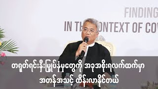 Myanmar Quarterly Symposium - 5 | ဒေါက်တာ ရန်မျိုးသိမ်း၏ ဆွေးနွေးချက် (၁)