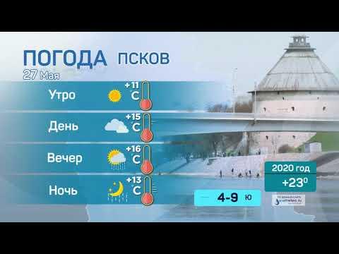 Прогноз погоды / 27.05.2021