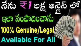 How I earnd 1 lakh from home   Earn from home   Best Part time earing  earn money online