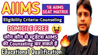 AIIMS Counseling Eligibility Criteria ::- Does All Students Eligible For AIIMS Counseling ! 🔥💥