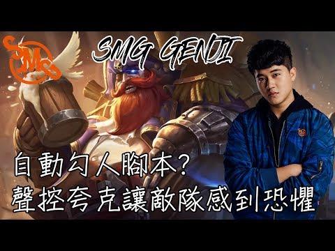 自動勾人的腳本-SMG Genji