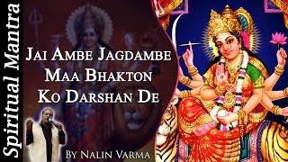 Jai Ambe Jagdambe Maa Bhakton Ko Darshan De   - YouTube