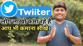 Best Ways to Earn Money from Twitter in Mobile | Mobile Se Paise Kaise Kamaye