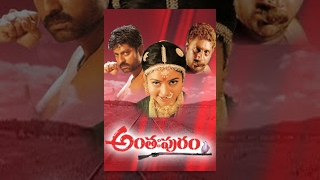 Anthahpuram Trailer