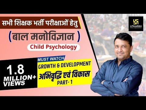 REET   Growth & Development   अभिवृद्धि एवं विकास-1   Child Psychology   By Ankit Sir