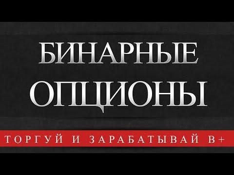 Михаил шварц опционы отзывы