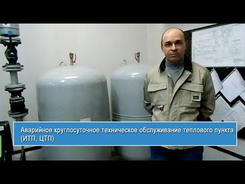 Аварийное круглосуточное техническое обслуживание теплового пункта   (teplo-punkt.ru)