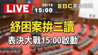 【東森大直播】2100億紓困案拚三讀 表決大戰15:00啟動