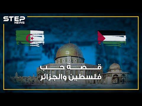 الجزائر وفلسطين
