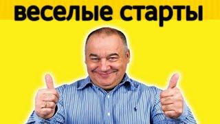 Игорь Маменко - веселые старты