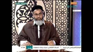 الإسلام والحياة | المصالحة واجب شرعي | 19 - 12 - 2015