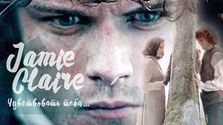 Чужестранка (Outlander), Джейми и Клэр /Jamie & Claire / Season 3 - Чувствовать тебя