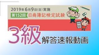 第152回 日商簿記検定3級解答速報