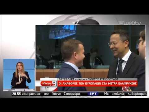 Οι αναφορές των Ευρωπαίων στα μέτρα ελάφρυνσης   16/05/2019   ΕΡΤ