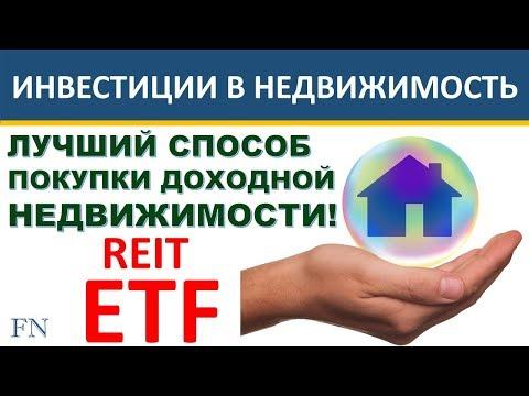 Лучший способ инвестировать в доходную недвижимость!   REIT. ETF.