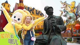 [爱丽去哪儿] 游玩上海安徒生童话世界 | 爱丽和故事 EllieAndStory