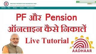 How to Withdrawal PF and Pension both Online   PF और Pension का पैसा ऑनलाइन कैसे निकालें  