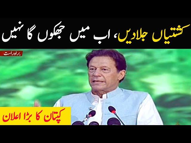 کشتیاں جلا دیں، اب میں جھکوں گا نہیں- عمران خان