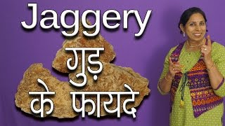 गुड़ के फायदे । Health And Beauty Benefits Of Jaggery   Gurh   Ms Pinky Madaan