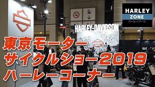 東京モーターサイクルショー2019 / ハーレーコーナーのご紹介です!