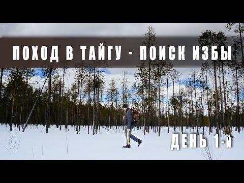 Одиночный поход в тайгу зимой с ночевкой.  Часть 1-2