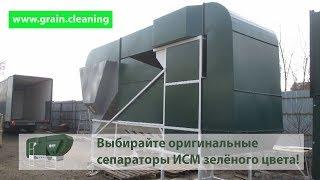 Сепаратор для калібрування зерна ІСМ-200-ЦОК з циклоном від компанії ХЗЗО - виробник аеродинамічних сепараторів ІСМ та ІСМ-ЦОК - відео 3